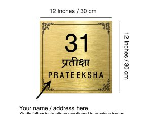 Customized Name or Number Plate for Home, Flats and Office (Gold, ABS Plastic, 12×12 in)